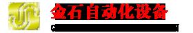 GSA - 宁波海曙金石自动化设备有限公司
